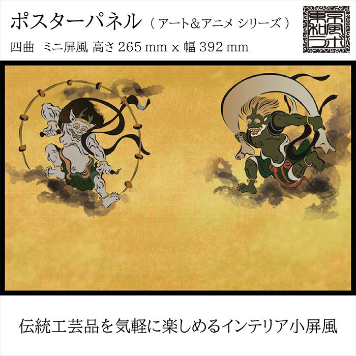 海外でも有名な日本アートを手軽に 予約 日本のお土産としても好評 東京和風ラボ インテリア小屏風シリーズ イラスト屏風 風神雷神図 俵屋宗達 ミニ屏風 四曲 大決算セール H265xW392 ハンドメイド アート TRM01-M アニメ Mサイズ