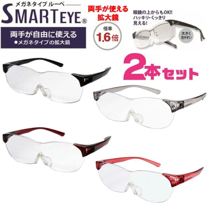 ハンズフリーで両手が自由 枠なしレンズで広い視界を確保 SMART EYE スマートアイ 選択 メガネタイプルーペ お見舞い 拡大鏡1.6倍 2本セット SML-01-2P