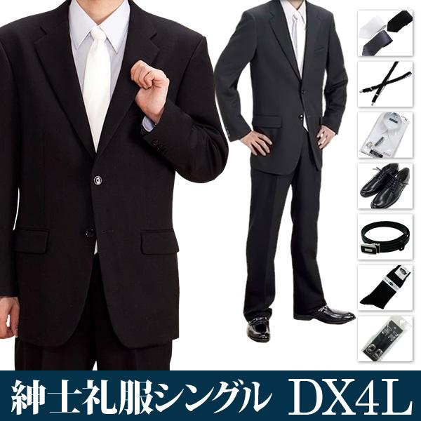 【レンタル】礼服 レンタル[DX4Lシングル][身長180~185][115cm][シングル][フルセット]シングル礼服 DX4L[オールシーズン][礼服レンタル][喪服レンタル]fy16REN07[l]