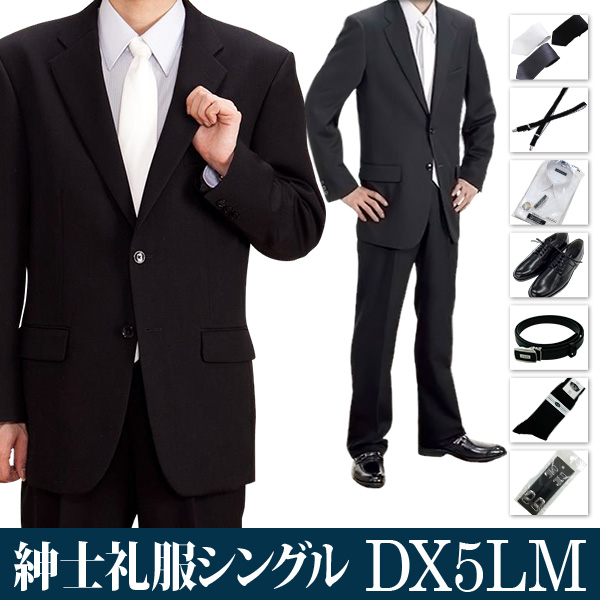 【レンタル】礼服 レンタル[DX5LMシングル][身長175~180][127cm][シングル][フルセット]シングル礼服 DX5LM[オールシーズン][礼服レンタル][喪服レンタル]fy16REN07[l]