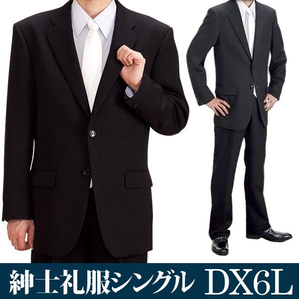 【レンタル】礼服 レンタル[DX6Lシングル][身長180~185cm][137cm][シングル]シングル礼服DX6Lシングル[オールシーズン][礼服レンタル][喪服レンタル]fy16REN07[l]