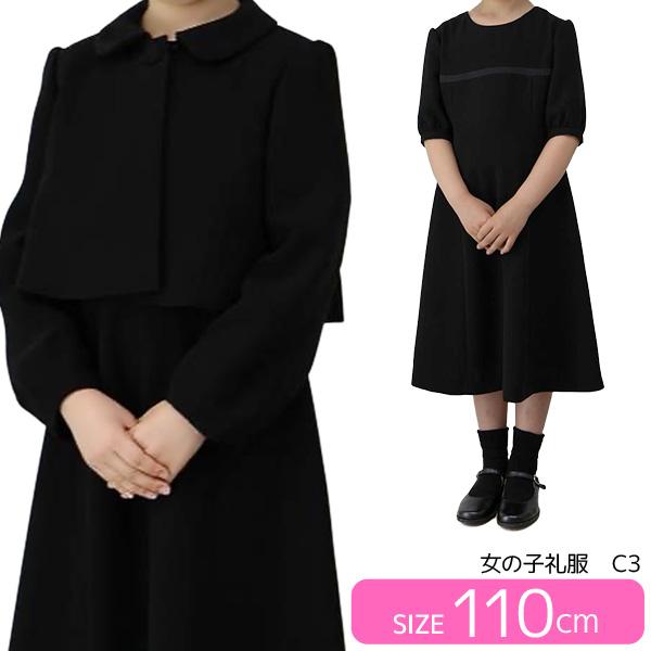 2cfd0029d641f 楽天市場  レンタル  子供  礼服  喪服  110cm 女の子用 ...