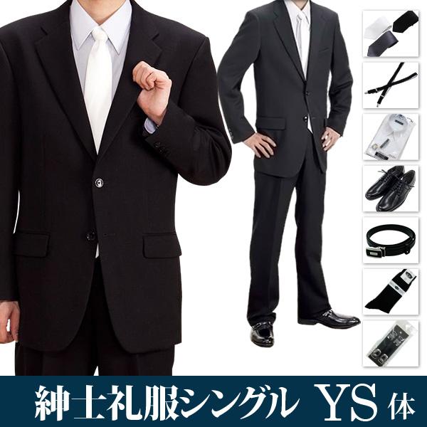 【レンタル】[フルセット][レンタル スーツ][YS体型]シングル 礼服 レンタル フルセット[レンタル礼服][細身][貸衣装][レンタルスーツ][ブラックスーツ][喪服][略礼服][礼装用Yシャツ][礼装用靴][男性][紳士][男][fy16REN07][M]