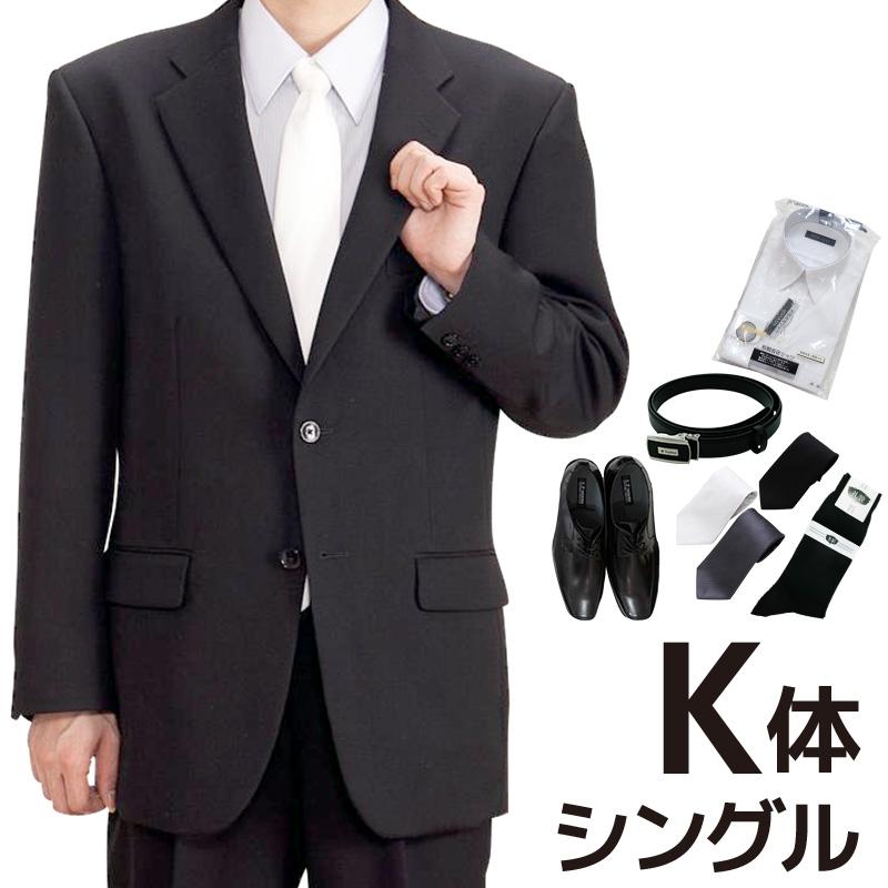 【レンタル】礼服 レンタル[K6シングル][身長170~175][115cm][シングル][フルセット]シングル礼服 K6 [オールシーズン][礼服レンタル][喪服レンタル]fy16REN07[M]