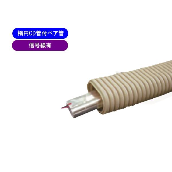 イノアック住環境 架橋ポリエチレンパイプ オユペックス だ円CD管付ペア管(信号線有) 50M SDXLP-7AE50-DCD