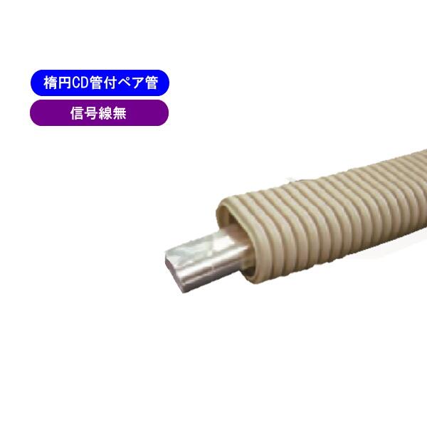 イノアック住環境 架橋ポリエチレンパイプ オユペックス だ円CD管付ペア管(信号線無) 50M SDXLP-7A50-DCD