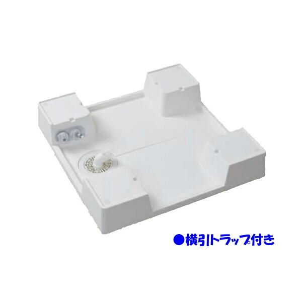 シナネン 洗濯機防水パン ベストレイ(横引トラップ付き) KSBS-6464SNW