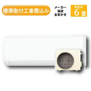【標準取付工事セット】2018年 最新モデル 冷暖房エアコン 新品 6畳用(100V)送料無料・工事費込み!(一部地域を除く)