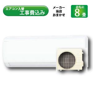 【標準取付+取外+処分セット】2019年 最新モデル 冷暖房エアコン 国内メーカー新品 8畳用 2.5kw(100V)送料無料・工事費込!キャッシュレス5%還元!!