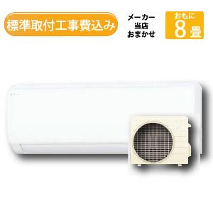 オススメ 8畳用ルームエアコンが工事費込みでこの価格 標準取付工事セット 2021年 最新モデル 冷暖房エアコン 購入 国内メーカー新品 日本最大級の品揃え 15A 8畳用 工事費込 送料無料 2.5kw 100V
