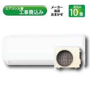 【標準取付+取外+処分セット】2019年 最新モデル 冷暖房エアコン 国内メーカー新品 10畳用 2.8kw(100V)送料無料・工事費込!キャッシュレス5%還元!!