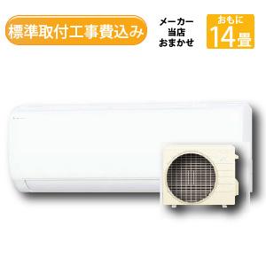 【標準取付工事セット】2019年 最新モデル 冷暖房エアコン 国内メーカー新品 14畳用 4.0kw(100V)送料無料・工事費込!キャッシュレス5%還元!!