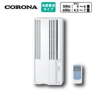 2019年モデル【コロナ/CORONA】ウインドエアコン冷房専用 単相100V<CW-1619-WS> シェルホワイト