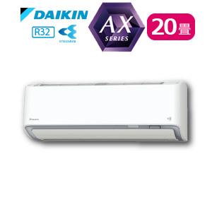 2019年モデル【ダイキン/DAIKIN】20畳用 200V ルームエアコン AXシリーズ<S63WTAXP、S63WTAXV>スマホ対応 空気清浄・除湿機能付き