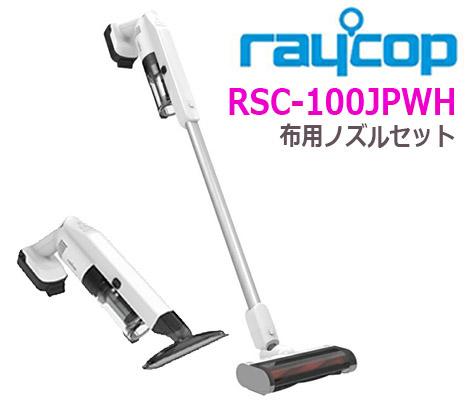 【送料無料】RAYCOP/レイコップRHC 『布用ノズルセット』 軽量 コードレス スティッククリーナー<RHC-100JPWH>ハウスダスト・ウィルス・花粉・ダニ対策*