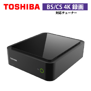 【送料無料】東芝( TOSHIBA ) BS/CS 4K録画対応チューナー<TT-4K100> レグザ 4Kテレビ オリンピック