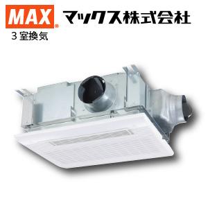 ※代引不可※ 【送料無料】マックス(MAX)浴室暖房・換気・乾燥機24時間換気機能付き 3室換気 BS-133HM【売れ筋】