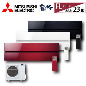 【三菱電機/霧ヶ峰】FLシリーズ<MSZ-FLV7120S>7.1kW/23畳用 2020年モデル 200V/20A デザインエアコン ムーブアイ極・ハイブリッド運転