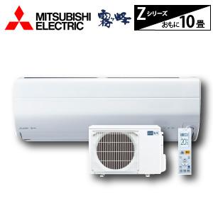 【三菱電機/霧ヶ峰】Zシリーズ<MSZ-ZXV2820-W>2.8kw/10畳用 2020年モデル 100V/20A・200V/15A リビングエアコン 360°センシング ムーブアイmirA.I.+ はずせるフィルターおそうじメカ キャッシュレス5%還元!