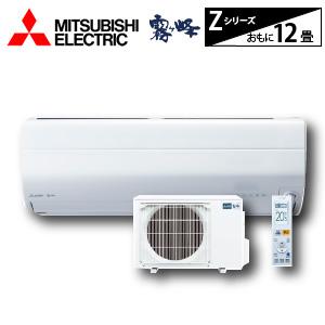 2019年モデル【三菱電機/霧ヶ峰】12畳用 100V 200V リビングエアコン Zシリーズ<MSZ-ZXV3619-W><MSZ-ZXV3619S-W>360°センシング ムーブアイmirA.I. はずせるフィルターおそうじメカ