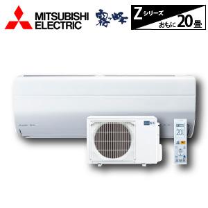 2019年モデル【三菱電機/霧ヶ峰】20畳用 200V リビングエアコン Zシリーズ<MSZ-ZXV6319S-W>360°センシング ムーブアイmirA.I. はずせるフィルターおそうじメカ