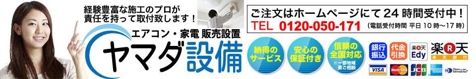 ヤマダ設備:エアコンをはじめ空調・家電の販売設置をおこなうお店です。