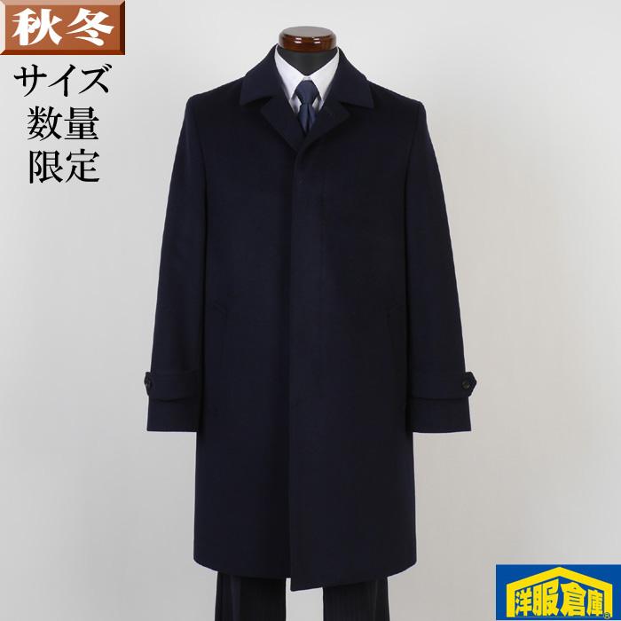 ステンカラー コート メンズ毛&アンゴラ素材【Mサイズ】ビジネスコートSG-M 16000 GC35079-k115-