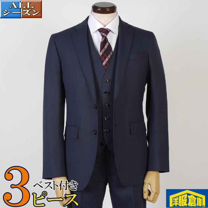 3ピーススーツ ノータック スリム ビジネススーツ メンズ本格丁寧縫製【YA体/A体】16000 RS4025-rev3000-