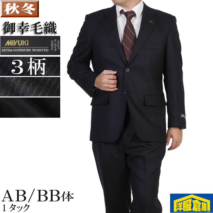 御幸毛織 【MIYUKI】 1タック ビジネススーツ メンズ【AB体/BB体】全3柄 29000 RS4120-rev6000-