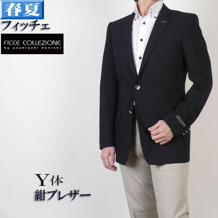 【FICCE】フィッチェ 紺ブレザー テーラード ジャケット メンズ スリム フィットシルバーボタン【Y3/Y7/Y8】 9000 RJ5004