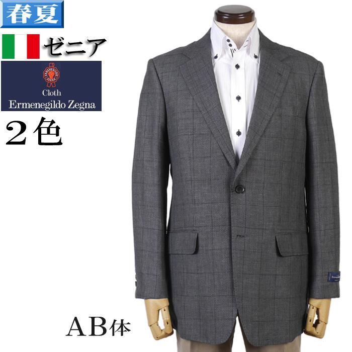 【Ermenegildo Zegna】 ゼニアテーラード ジャケット メンズCROSS-PLY【AB7サイズ】19000 全2色 GJ5003