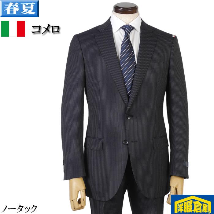 イタリア【COMERO】コメロノータック スリム ビジネススーツ メンズセンターベント【A体/AB体/BB体】全3柄 26000 tRS5029
