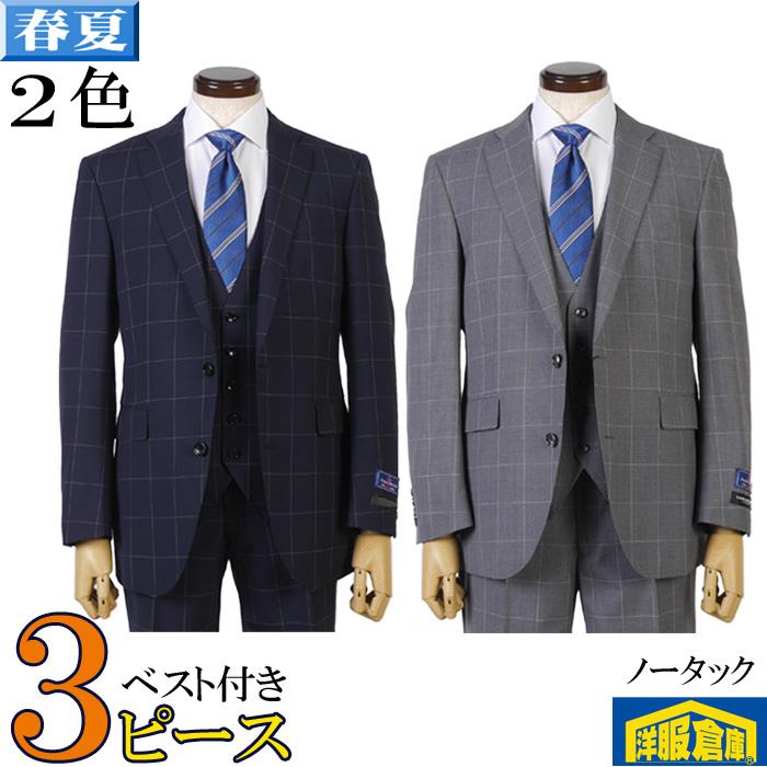 3ピース ノータック スリム ビジネススーツ メンズストレッチ素材 ウインドペン 全2色【YA/A/AB/BB体】22000 tRS5044