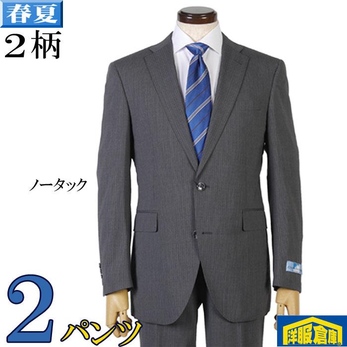 2パンツ ノータック スリム ビジネススーツ メンズ洗えるパンツ 清涼「Cool Max」2柄 24000 tRS5045