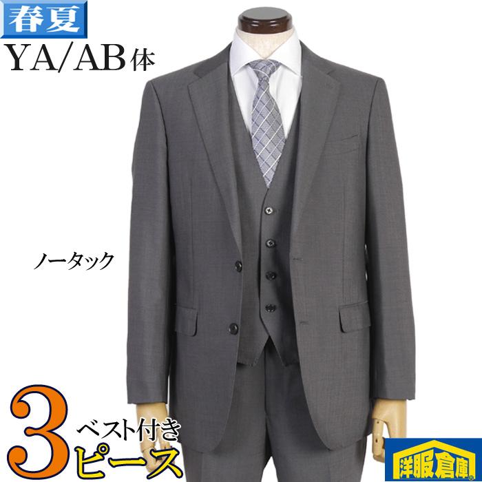 3ピース ノータック スリム ビジネススーツ メンズ【YA/AB体】 グレー 16000 tRS5047