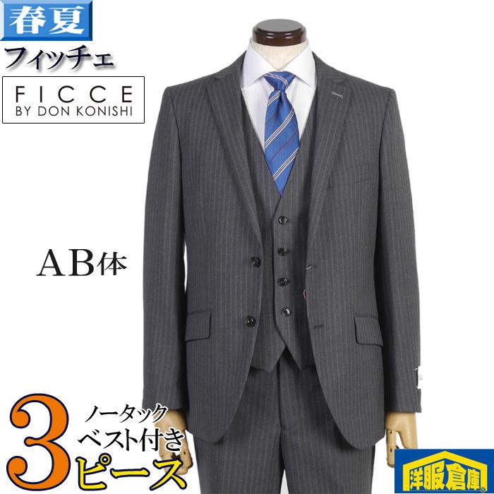 【AB】フィッチェ【FICCE】3ピース ノータック スリム ビジネス スーツ メンズストレッチ 23000 wRS5056