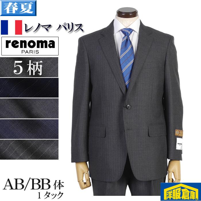 【AB/BB体】レノマ パリス【renoma PARIS】1タック ビジネス スーツ メンズSuper120's 全5柄 27000 wRS5128