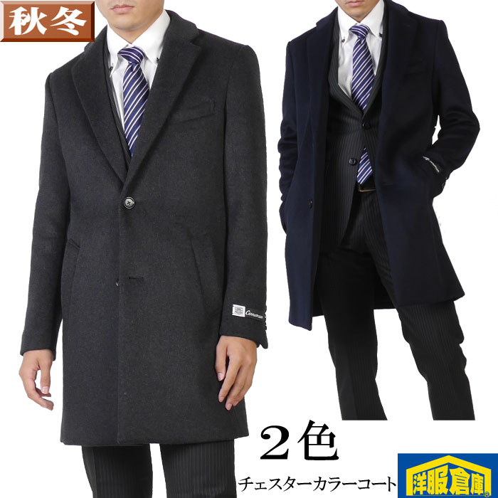 チェスターカラー スリム コート メンズ ウール ビジネスコートドレッシーで高級感あるカシミヤの様なタッチ 全2色 12500 RC3604-k93-
