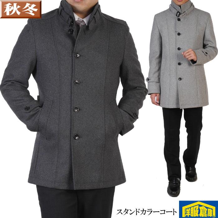 【M/L/LL】スタンドカラー コート メンズソフトメルトン ウール 2色 13500 RC3612-k93-