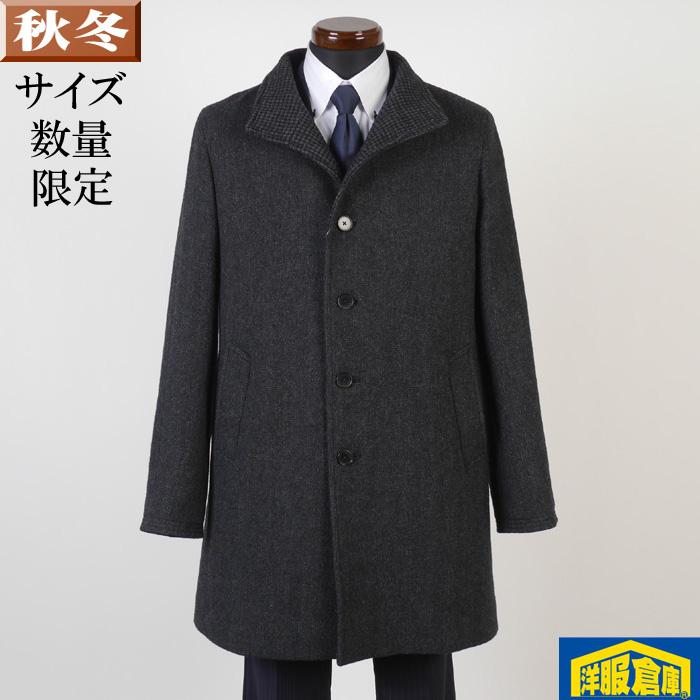 スタンドカラー コート メンズウール【Lサイズ】ビジネスコートSG-L 14500 GC36121-k103-