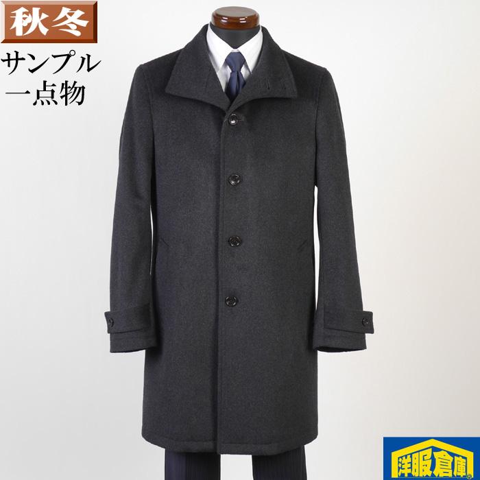 スタンドカラー コート メンズ【Lサイズ】 ウール ビジネスコートSG-L 14500 SC76060-k103-