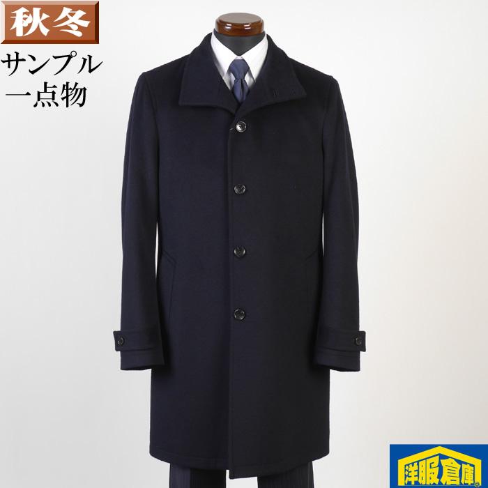 スタンドカラー コート メンズ【Lサイズ】 ウール ビジネスコートSG-L 14500 SC76061-k103-