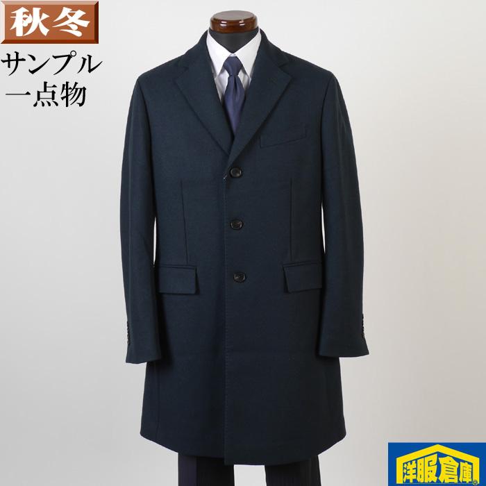 チェスターカラー コート メンズ【Lサイズ】 ウール ビジネスコートSG-L 14500 SC76083-k103-