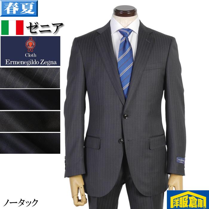 【A/AB体】【Ermenegildo Zegna】ゼニア「TRAVELLER」トラベラーノータック スリム ビジネス スーツ メンズ39000 tRS7012