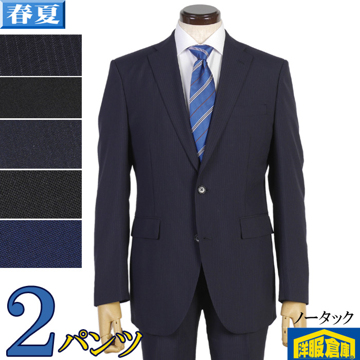 【YA/A/AB/BB体】2パンツ ノータック スリム ビジネス スーツ メンズ全4柄 18000 tRS7018