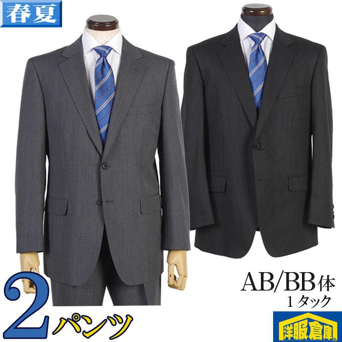 【AB/BB体】2パンツ 1タック ビジネス スーツ メンズ丁寧仕立て 全2柄 18000 tRS7114