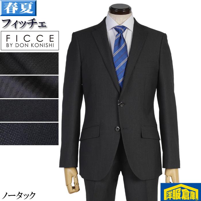【A/AB体】フィッチェ【FICCE】ノータック スリム ビジネス スーツ メンズナローラペル 尾州産生地 全2色 23000 wRS7071