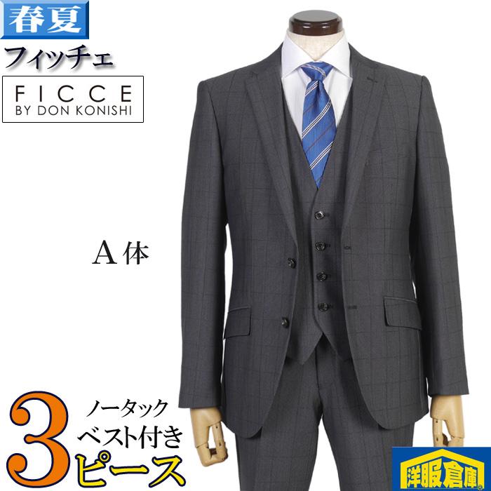【A体】【FICCE】フィッチェ3ピース ノータック スリム ビジネス スーツ メンズナローラペル 尾州産生地 27000 wRS7073