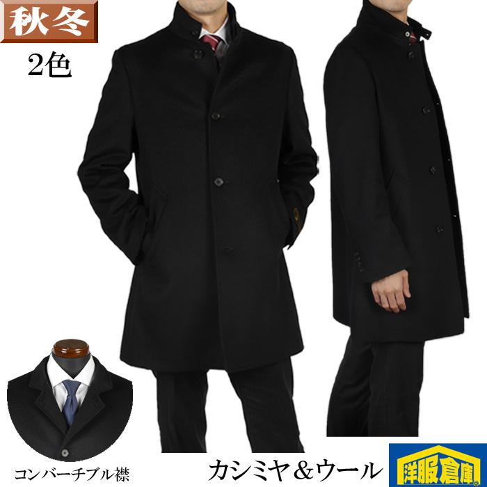 M/L/LL/3Lサイズ スタンドカラーコートウール90% カシミヤ10% 黒/濃紺 無地 ビジネスコート メンズ19000 RC3801-k135-