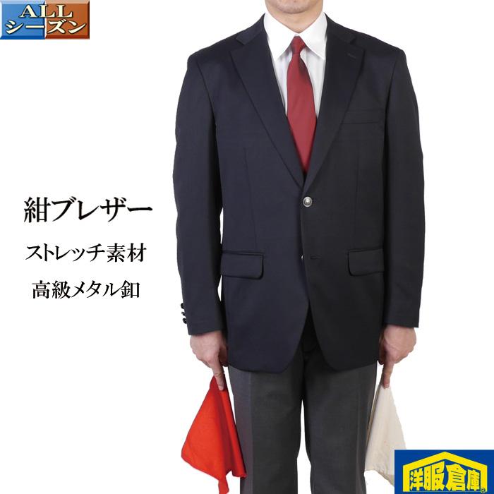 濃紺無地シングル2釦ジャケットストレッチ素材 高級メタル(銀)釦 紺ブレザー 15000 RJ8201